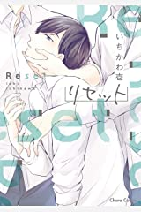 リセット【SS付き電子限定版】 (Charaコミックス) Kindle版