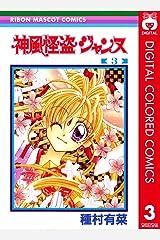 神風怪盗ジャンヌ カラー版 3 (りぼんマスコットコミックスDIGITAL) Kindle版