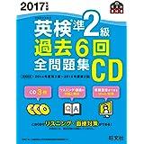 2017年度版 英検準2級 過去6回全問題集CD (旺文社英検書)