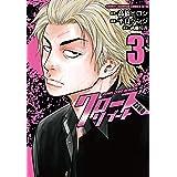 クローズZEROリブート(3) (少年チャンピオン・コミックス・エクストラ)