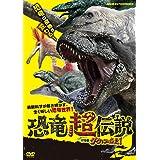 恐竜超伝説 劇場版ダーウィンが来た! [DVD]