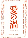 愛の渦 特別限界版 [Blu-ray]