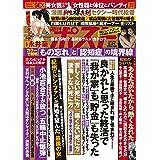 週刊ポスト 2021年 5/21 号 [雑誌]