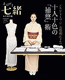 「たかはしきもの工房」髙橋和江さんの十人十色の「補整」術