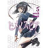 ヒメノスピア(5) (ヒーローズコミックス)