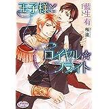 王子様とロイヤル☆フライト (プリズム文庫)
