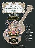 GG556 やさしいギターアンサンブル 第5集 クラシック音楽 〔1〕 CD付