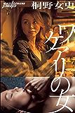 桐野女史 ワケアリの女 週刊ポストデジタル写真集
