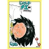 じゃりン子チエ(8) (双葉文庫)