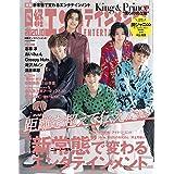 日経エンタテインメント! 2020年 10 月号【表紙: King & Prince 】