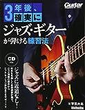 3年後、確実にジャズ・ギターが弾ける練習法 (模範演奏CD付) (リットーミュージック・ムック)