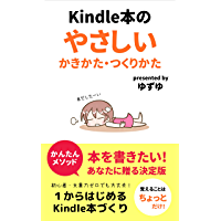 Kindle本のやさしいかきかた・つくりかた: 本を書きたい!あなたに贈る決定版
