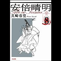 安倍晴明(分冊版) 【第8話】 (ぶんか社コミック文庫)