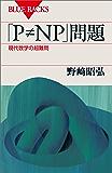「P≠NP」問題 現代数学の超難問 (ブルーバックス)