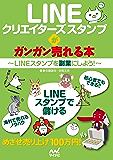 LINEクリエイターズスタンプがガンガン売れる本~LINEスタンプを副業にしよう!~