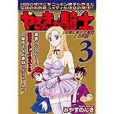 やるっきゃ騎士パーフェクト 3(全6巻)表紙描き下ろし&著者インタビュー付完全版 (PADコミックス)