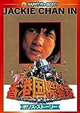 ポリス・ストーリー/香港国際警察 デジタル・リマスター版 [DVD]