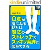 O脚が気になるひとは魔法のストレッチでスッキリ美脚に変身できる! impress QuickBooks