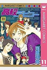 高校デビュー 11 (マーガレットコミックスDIGITAL) Kindle版