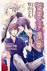 薔薇色の憂鬱 (アズ・ノベルズ) Kindle版