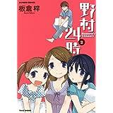 野村24時 (2) (バンブーコミックス 4コマセレクション)