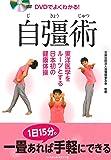DVDでよくわかる! 自彊術 《東洋医学をルーツとする日本初の健康体操》
