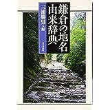 鎌倉の地名由来辞典