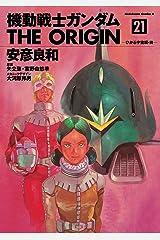 機動戦士ガンダム THE ORIGIN(21) (角川コミックス・エース) Kindle版