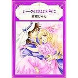 シークの恋は突然に (エメラルドコミックス/ハーモニィコミックス)