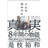 こんな雨の日に 映画「真実」をめぐるいくつかのこと (文春e-book)