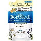 ハンド&ボディソープ [バーベナ&ハニーの香り] 400ml【乳酸菌ベールで潤いを守る】ダイアンボタニカル プロテクト 詰め替え