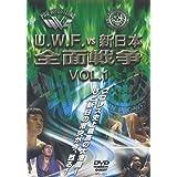 U.W.F.vs新日本全面戦争 VOL.1 [DVD]