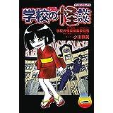 学校の怪談 (1) (ブンブンコミックス)
