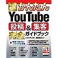 今すぐ使えるかんたん YouTube投稿&集客 完全ガイドブック (Imasugu Tsukaeru Kantan Series)