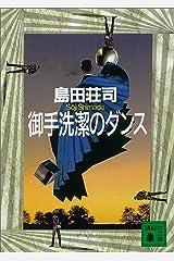 御手洗潔のダンス (講談社文庫) Kindle版
