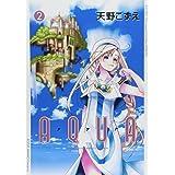 新装版 AQUA 2 (BLADEコミックス)