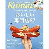 月刊新潟Komachi 7月号 (おいしい専門店)