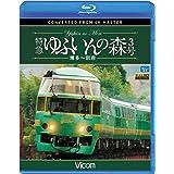 特急 ゆふいんの森3号 博多~別府 4K撮影作品 [Blu-ray]