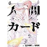 人間カード (6) (アース・スターコミックス)