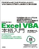 新装改訂版 Excel VBA 本格入門 ~マクロ記録・If文・ループによる日常業務の自動化から高度なアプリケーション開…