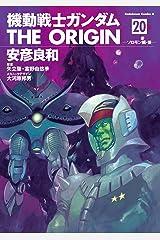 機動戦士ガンダム THE ORIGIN(20) (角川コミックス・エース) Kindle版