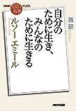 NHK「100分de名著」ブックス ルソー エミール 自分のために生き、みんなのために生きる
