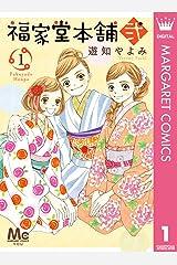 福家堂本舗 弐 1 (マーガレットコミックスDIGITAL) Kindle版