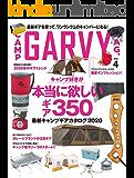 ガルヴィ 2020年4月号 [雑誌]
