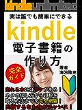実は誰でも簡単にできる!kindle電子書籍の作り方: 【豪華特典付】毎月10万円以上稼ぐ!kindle出版ノウハウを公…