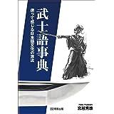 武士語事典 使って感じる日本語文化の源流