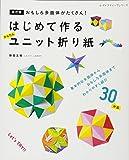 改訂版 はじめて作るかんたんユニット折り紙 (レディブティックシリーズno.4427)