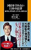 国民を守れない日本の法律――感染症、自然災害、ミサイル、侵略行為 (扶桑社新書)
