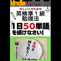 英検準1級勉強法【合格を勝ち取る】: 1日50単語を続けなさい!