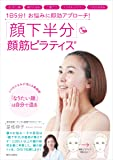 「顔下半分」顔筋ピラティス DVD付